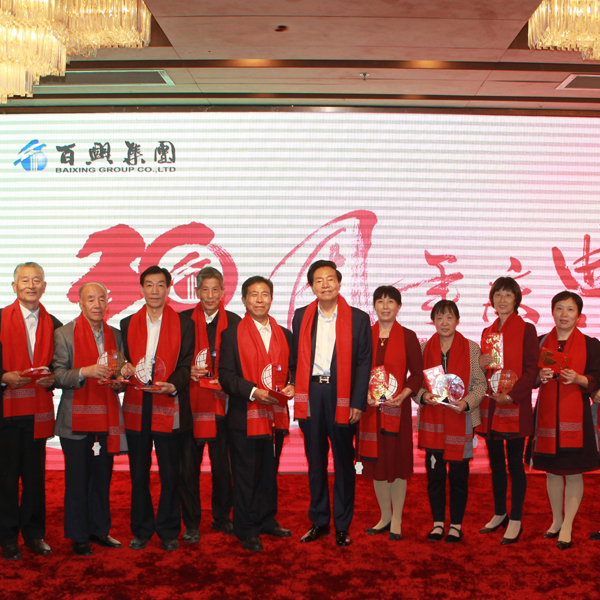 Celebrate the 30th anniversary of Baixing Group